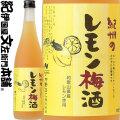 紀州のレモン梅酒 720ml 和歌山産レモン使用・中野BC【和歌山県産】