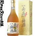 紀州南高梅酒  720ml 化粧箱入 『芳醇』 完熟梅使用・ウメタ【和歌山県産】