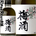 紀州緑茶梅酒 300ml宇治の緑茶 紀州和歌山産の南高梅100%使用・中野BC【和歌山県産】