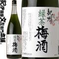 紀州緑茶梅酒 1800ml(一升瓶) 宇治の緑茶、紀州和歌山産の南高梅100%使用・中野BC