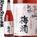 紀州赤い梅酒 1800ml(一升瓶) 赤しそ使用、紀州和歌山産の南高梅100%使用・中野BC【和歌山産】【果実酒】