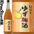 紀州のゆず梅酒 1800ml(一升瓶)徳島の柚子果汁使用・中野BC【和歌山県産】【果実酒】