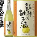 和歌のめぐみ「龍神の柚子酒」1800ml(一升瓶)世界一統【和歌山県産】【果実酒】
