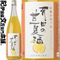 和歌のめぐみ「有田の甘夏酒」1800ml世界一統【和歌山県産】【果実酒】