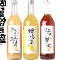 ラブリーガールズコレクション第一弾「桃山の桃酒」「由良の檸檬酒」「紀の里苺酒」和歌のめぐみ720ml 3本セット
