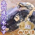 仕事人山崎さんの自慢の品 夏の味覚 泉州産水なすぬか漬