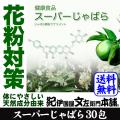 花粉対策 スーパーじゃばら2g×30包(健康食品)