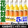 じゃばら果汁(幻幻の果実じゃばら100%ストレート果汁