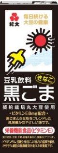 紀文新豆乳飲料 黒ごま 200ml x18本 (1箱) [常温保存可能]