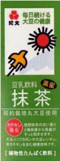 紀文新豆乳飲料 抹茶 200ml x18本 (1箱) [常温保存可能]