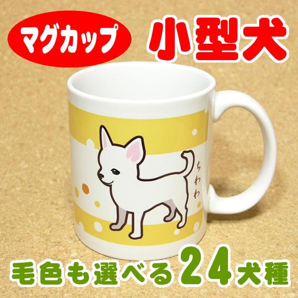 お名前マグカップ 小型犬