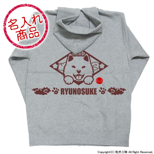 パーカー 笑い犬 北海道犬