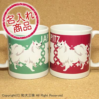 日本スピッツグッズ 日本スピッツと七宝ペアマグカップ