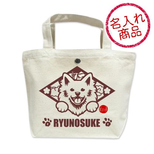 ミニバッグ 笑い犬 日本スピッツ