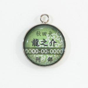 迷子札a0002