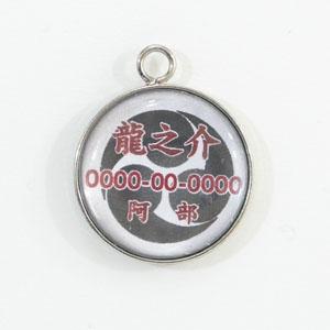 迷子札a0003