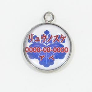 迷子札a0007