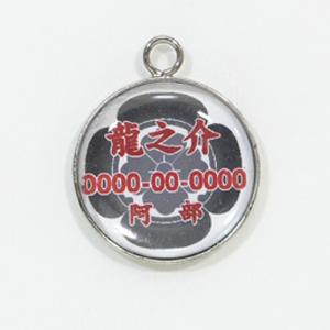 迷子札a0010