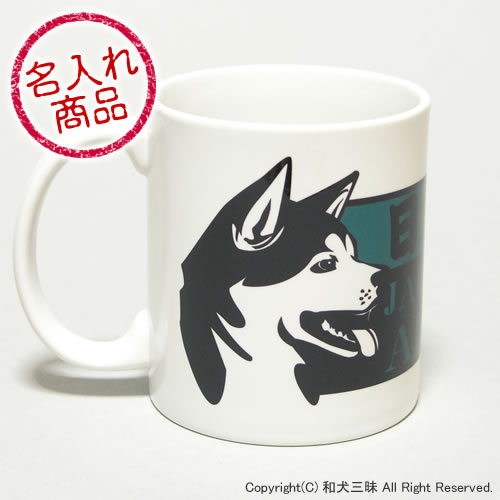 秋田犬横顔マグカップ