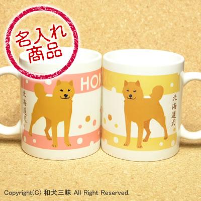 北海道犬とあられマグカップ(ペア)