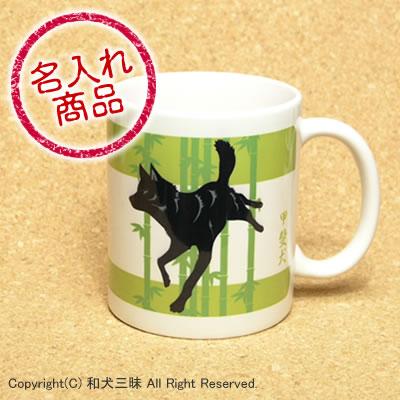 甲斐犬グッズ 甲斐犬と竹マグカップ