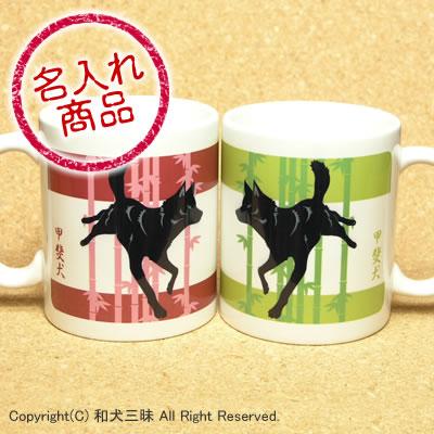 甲斐犬と竹マグカップ(ペア)