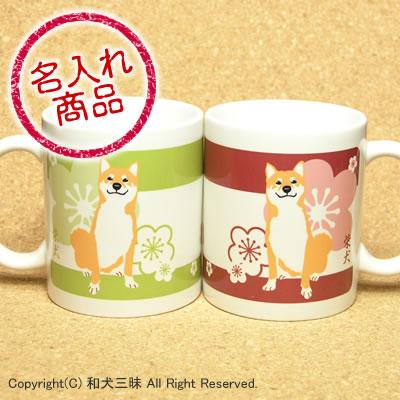 柴犬グッズ 柴犬と梅マグカップ(ペア)