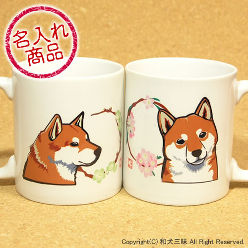 柴犬グッズ 柴犬と花丸マグカップ