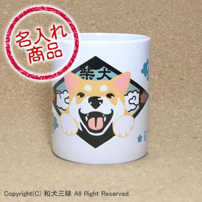 柴犬グッズ 笑い犬名入れマグカップ(柴犬)