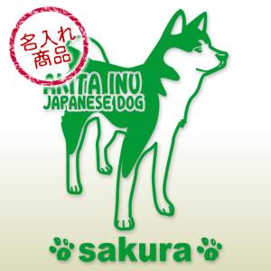 秋田犬02名入れステッカーM