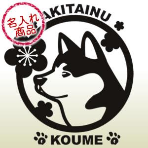 秋田犬ステッカー 秋田犬と梅ステッカー