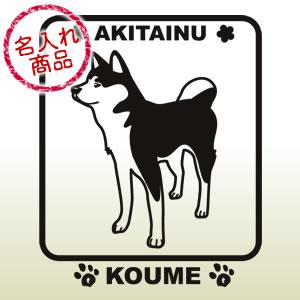 秋田犬グッズ 秋田犬・名入れステッカー(角型)