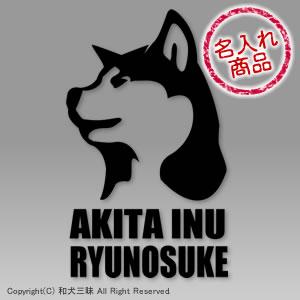 お名前ミニステッカー 秋田犬(キリリ顔)