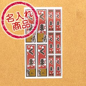 北海道犬名入れシール(千社札風)