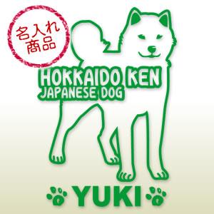 北海道犬02名入れステッカーM