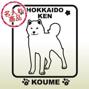 北海道犬・名入れステッカー(角型)