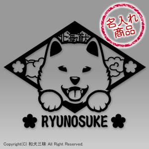 笑い犬(北海道犬)