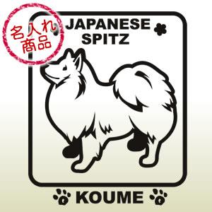 日本スピッツグッズ 日本スピッツ・名入れステッカー(角型)