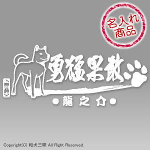 紀州犬グッズ 紀州犬名入れステッカー【勇猛果敢】