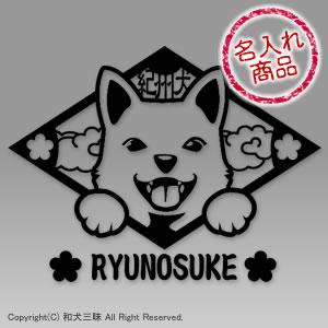 紀州犬グッズ 笑い犬(紀州犬)