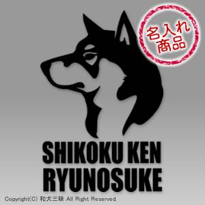 四国犬グッズ お名前ミニステッカー 四国犬(キリリ顔)