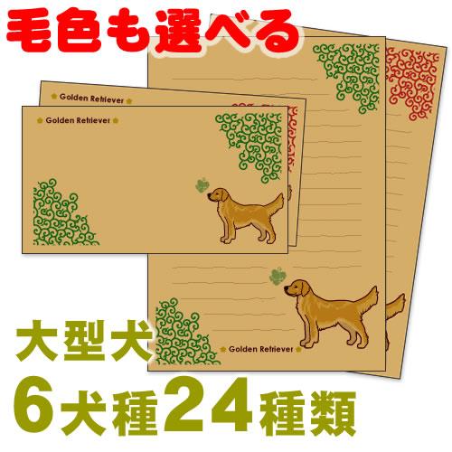 レターセット 中・大型犬グッズ