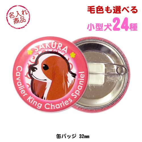 缶バッジ 小型犬