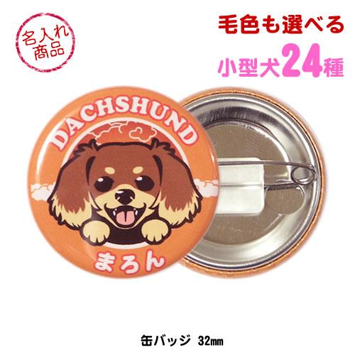 缶バッジ 笑い犬 小型犬