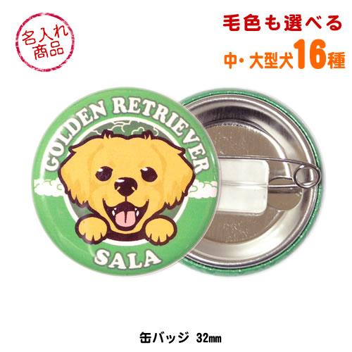 缶バッジ 笑い犬 大型犬