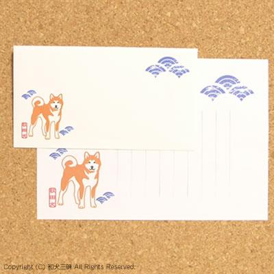 秋田犬と青海波(レターセット)