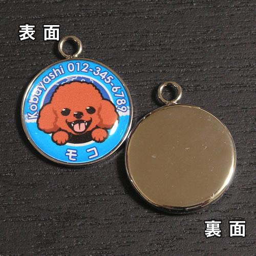 迷子札 笑い犬(小型犬)