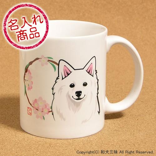 日本スピッツと花丸 マグカップ
