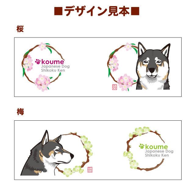 四国犬と花丸 ペアマグカップ