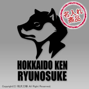 お名前ミニステッカー 北海道犬(キリリ顔)